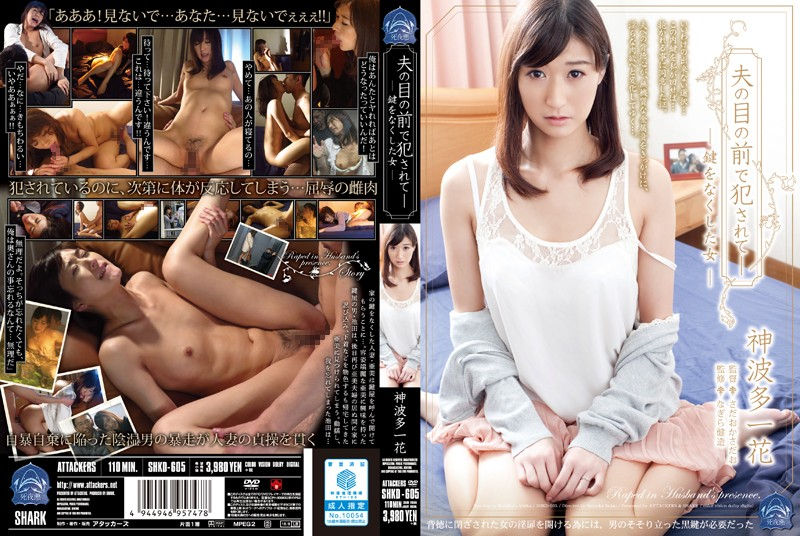 SHKD-605 Fucked In Front Of Her Husband - The Woman Who Lost Her Key Ichika Kamihata