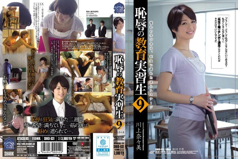SHKD-631 Education Apprentice Of Shame 9 Kawakami Nanami