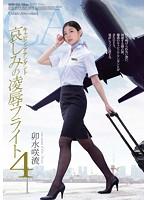 [SHKD-634] Cabin Attendant - Tragic Flight Of T*****e & R**e 4 Saryu Usui