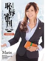 SHKD-646 国際弁護士 恥辱の審判 Marin