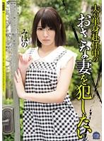 SHKD-672 Mihono Husband Wants Committed Osana Wife In Bachelor