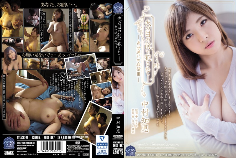 SHKD-687 Being Fucked In Front Of The Husband Of The Eye – Emotion 3 Nakamura Wisdom Of Identification Difference