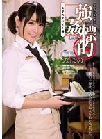 SHKD-698 Rape Target List.05 College Student Bytes Hen Mihono