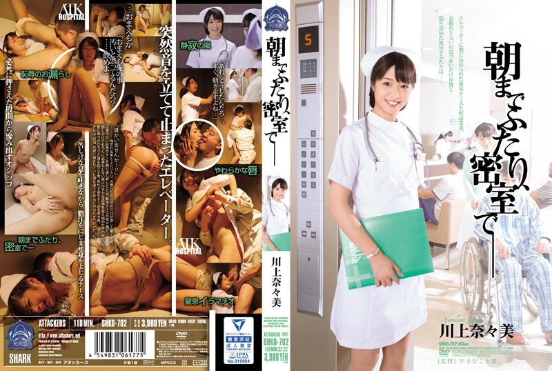 SHKD-702 Futari Until The Morning Behind Closed Doors - Nanami Kawakami
