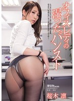 [SHKD-724] The Office Lady's Musty Pantyhose Rin Sakuragi