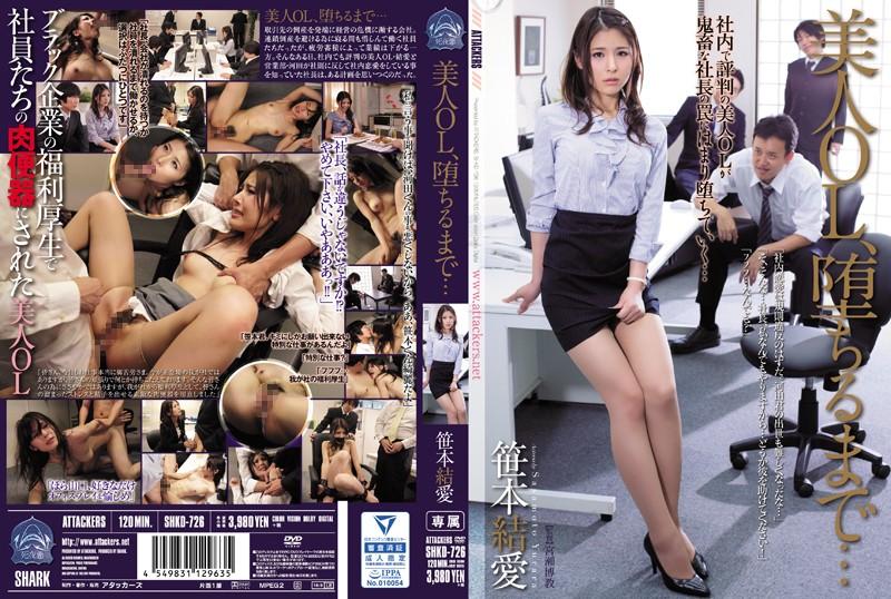 SHKD-726 Beauty OL Until The Fall ... Sasamoto Yuiai