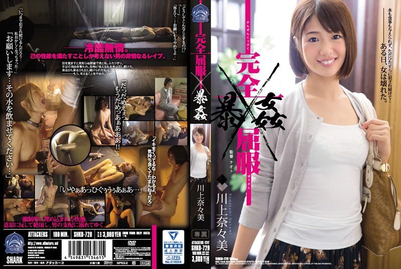 完全屈服暴姦 川上奈々美 『SHKD-728』