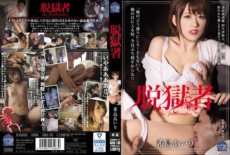 SHKD-730 Jailbreak's Nozomito Airi