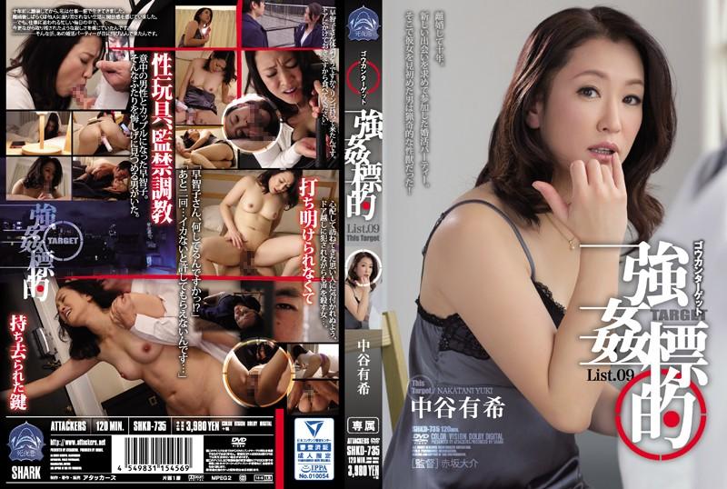 強姦標的 List.09 中谷有希 (SHKD-735)