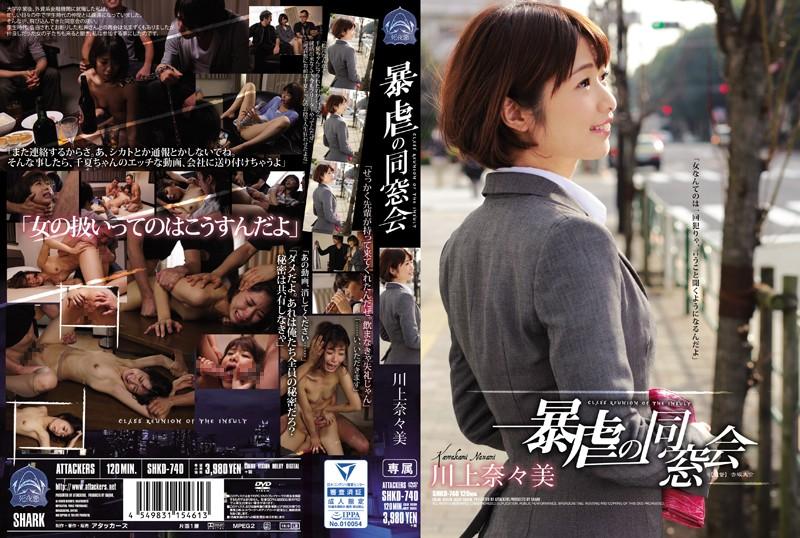SHKD-740 Cruel Class Reunion Nanami Kawakami