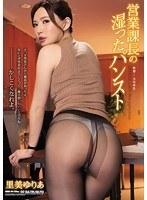 [SHKD-744] Sales Department Manager's Wet Pantyhose. Yuria Satomi
