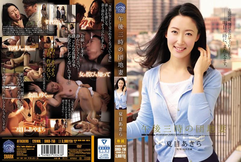 House Wife Natsume Akira At 3 PM