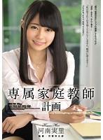 SHKD-758 専属家庭教師計画 河南実里