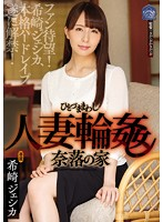 SHKD-761 Her Married Gang Rape And A Pear House Hosaki Jessica