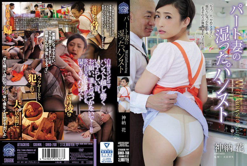 [SHKD-768] A Part-Time Working Wife's Wet Pantyhose Hana Kano