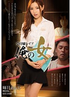 SHKD-770 Reception Girl Rape My Girl Taketsuki Angry