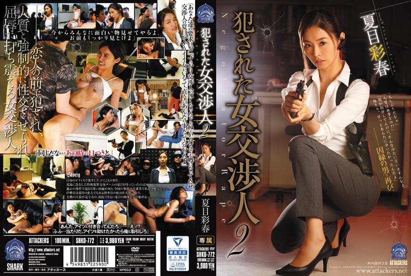 CENSORED SHKD-772 犯された女交渉人2 夏目彩春, AV Censored