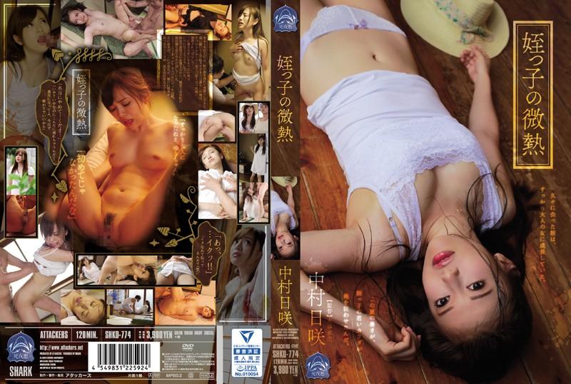 CENSORED SHKD-774 姪っ子の微熱 中村日咲, AV Censored