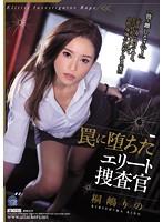 [SHKD-776] Elite Investigator Ensnared In A Trap - Rino Kirishima