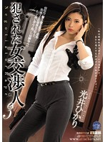 [SHKD-780] Deflowered Woman Negotiator 3 - Hikari Mitsui