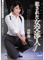 SHKD-787 Female Negotiator Who Was Committed 4 Sho Nishino