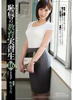 SHKD-796 Embarrassing Education Interns 16 Matsunaga Sana
