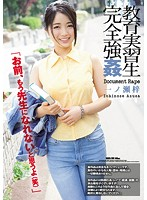 SHKD-799 Educational Practitioner Perfect Rape Ichinose Azusa