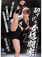[SHKD-800] The Raped Martial Arts Master 2 Yui Hatano