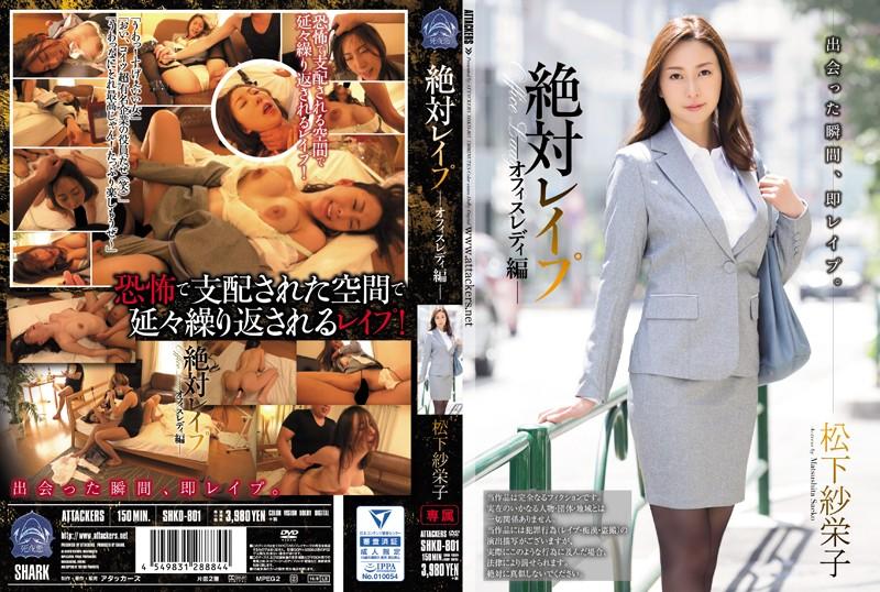 CENSORED [FHD]shkd-801 絶対レイプ オフィスレディ編 松下紗栄子, AV Censored