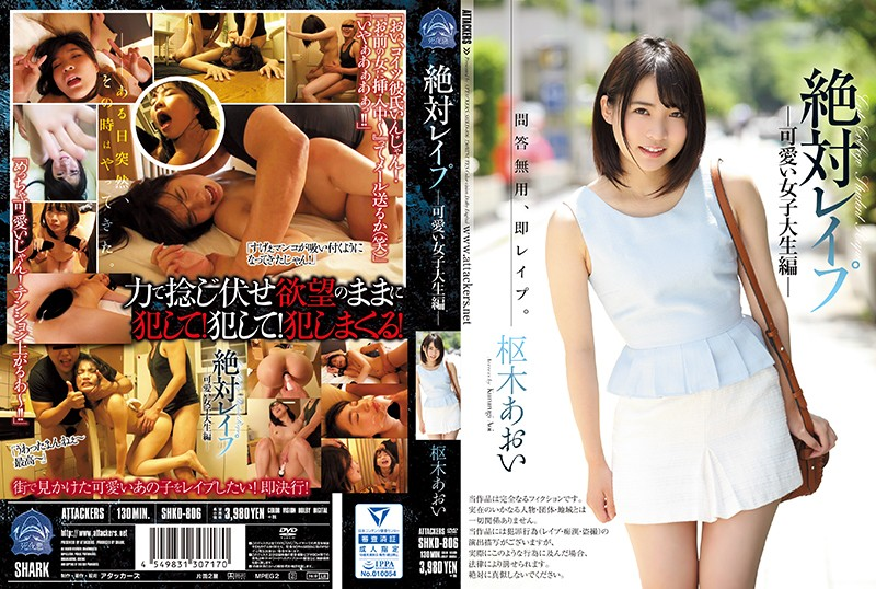SHKD-806 Cute College Girls - Aoi Kururugi