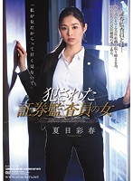 [SHKD-807] Securities Auditor Blackmailed and Fucked Iroha Natsume