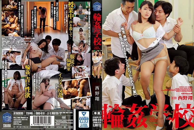 [SHKD-810] 輪姦学校 西野翔