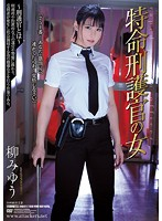 SHKD-811 Mr. Miyuu Yanagi Of A Special Imprisonment Guard