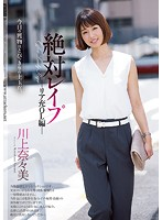 [SHKD-813] Absolute Rape Real Office Ladies Edition Nanami Kawakami