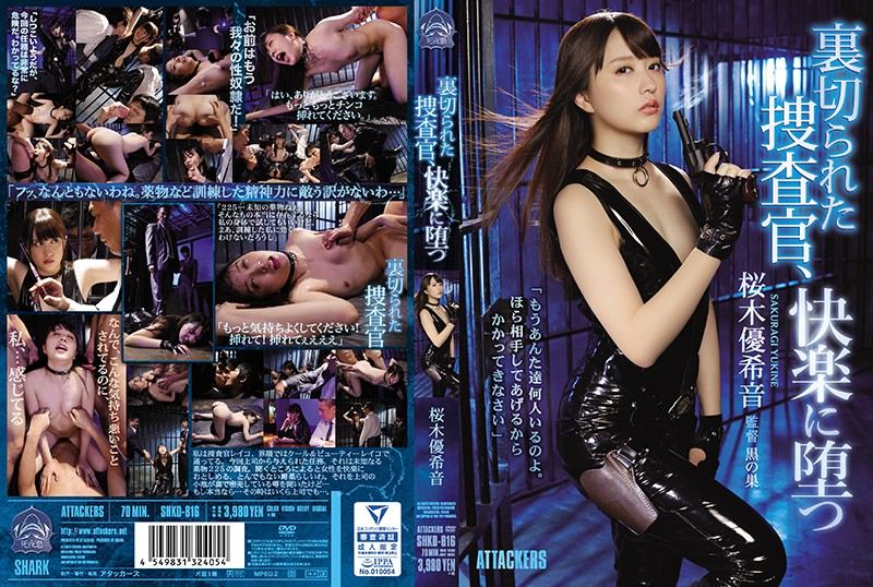SHKD-816 An Investigator Is Betrayed And Driven To Ecstasy