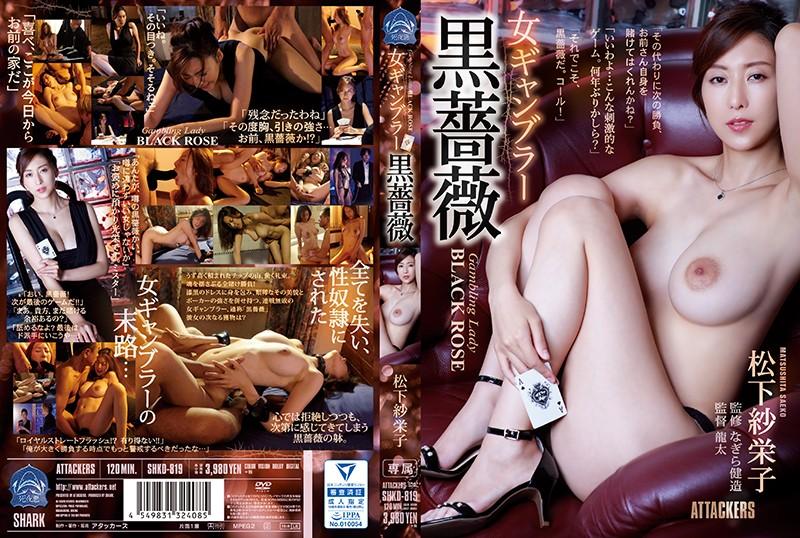 SHKD-819 The Female Gambler Black Rose Saeko Matsushita