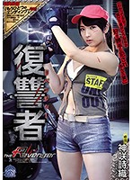 SHKD-827 Avenger Shinkisaki Poetry