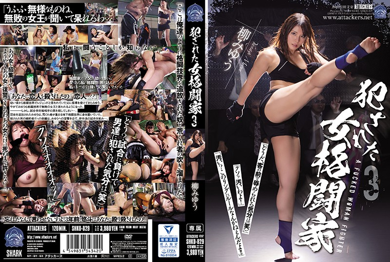 SHKD-829 Male Fighter I Was Fucked 3 Miyuki Yanagi 2019-01-07 (Attackers)