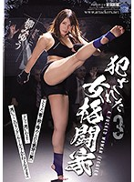 [SHKD-829] The Raped Female Martial Arts Master 3 Miyu Yanagi