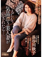 SHKD-832 もしも、気品漂う美人妻が犯されたら…。 長谷川秋子