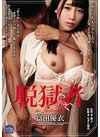 SHKD-833 Jailbreaker Yui Tomita