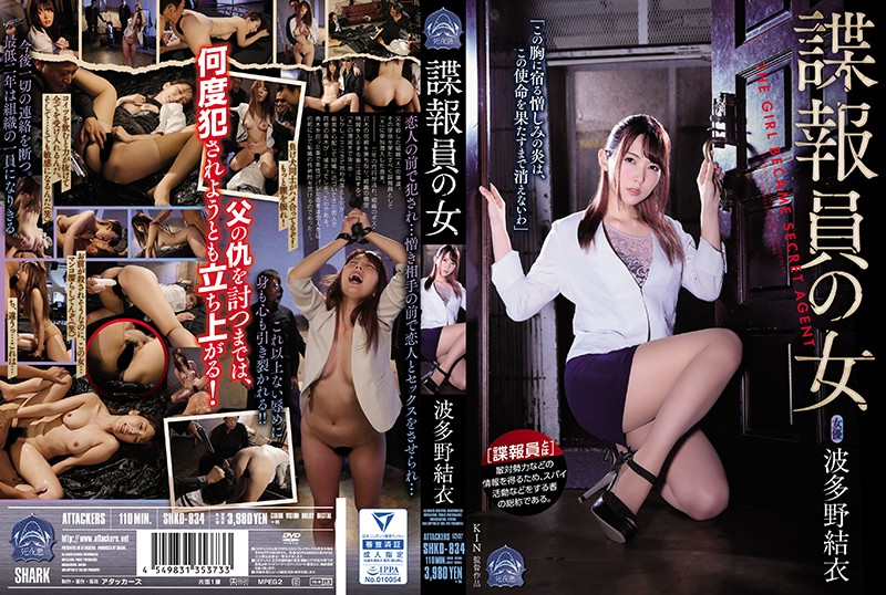 SHKD-834 The Female Secret Agent Yui Hatano