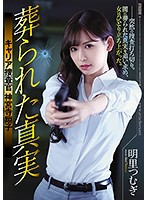"[SHKD-836] The Buried Truth Police Investigator ""Shoko Jinguji"" - Tsumugi Akari"