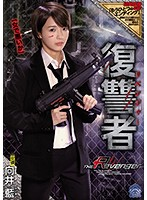 [SHKD-837] Vengeance, Ai Mukai