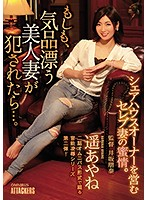 [SHKD-842] If My Elegant, Beautiful Wife Was Raped... Ayane Haruka
