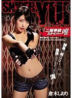 [SHKD-843] Dual Wielding Sniper Yui, Shiori Kuraki