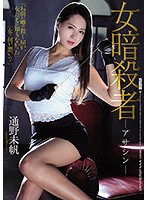 [SHKD-847] Female Assassin Miho Tono