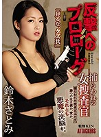 反撃へのプロローグ 捕らわれの女捜査官 鈴木さとみ