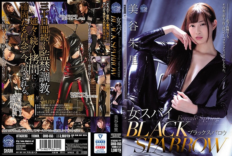 SHKD-855 Female Spy BLACK SPARROW Midori Akari (Attackers) 2019-05-07