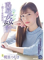 SHKD-857 A Shameful Prisoner My Only Tutor Akari Tsumugi